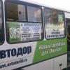 В Омске кондуктор требовала с льготников полную оплату проезда