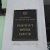 Прокуратура проверит высаженные ивы у Омского кадетского корпуса