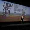 На кинофестивале «Движение» в Омске зрители выберут лучший сериал