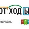 В Омской области могут продлить переходный период по введению платы за обращение с ТКО