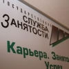 В Омской области исчезнет служба занятости