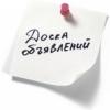 Бесплатные объявления Украины