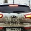 По Омску ездит машина с надписью «занос 21 метр»