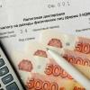 121 тысяча омичей работали на бюджеты других регионов