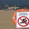 Купаться запрещено. Почему лучше не принимать водные процедуры в Иртыше