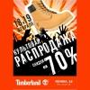 18 и 19 февраля в магазине Timberland состоится Культовая РАСПРОДАЖА!