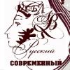 «Современному русскому» три года