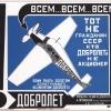 """Вместо """"Добролётов"""" над Омском полетят другие лоукостеры """"Аэрофлота"""""""