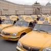 Несколько простых способов найти хорошее такси в Санкт-Петербурге