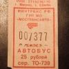 Омская мэрия предлагает облправительству оплачивать проезд горожан