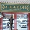 Ресторан-паб «Туманный Альбион» исчез из омских онлайн-справочников