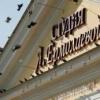 Отремонтируют зрительные залы «Красной гвардии» и театра «Студия» Любови Ермолаевой