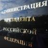 В Кремле объявили о старте конкурса по поиску управленцев