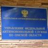 УФАС уличила администрацию Омска и «Дорстрой» в сговоре