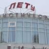 Помещения омского «Летура» срочно распродают по сниженной цене