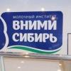 В Омске ООО «ВНИМИ-Сибирь» оштрафовано на 150 тысяч рублей за кишечную палочку и ряженку из будущего