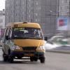 Маршрутки заменят автобусами, а интервал движения транспорта сократят до 12 минут