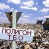 Полигон ТБО появится в 20 км от Омска в конце 2018 года