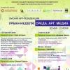 Фестивали, выставки, воркшопы и лекции проведет Омская Арт-резиденция
