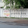 Провокация или шутка: на заборе у военчасти в Омске появилась надпись