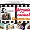 В омском Доме актера демонстрируют кино в открытках