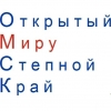 Омичка придумывает позитивные бэкронимы к слову «Омск»
