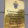 Двое омских школьников стали жертвами педофила