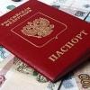 Как получить деньги в долг по паспорту?