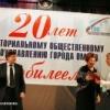 Омские КТОСы принимали поздравления с днём рождения