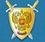 У Омска новый прокурор