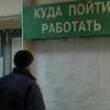 На новую работу устроили 448 бывших сотрудников «Мостовика»
