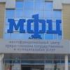 МФЦ Омской области начали принимать заявления на развод
