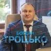 Богдан Троцько – эксперт, который поможет приумножить капитал