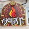 В центре Омска в «Очаге» случился пожар