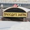 Власти Омска выделяют 306 миллионов на недостроеные объекты