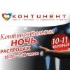 """""""Континентальная НОЧЬ распродаж"""""""