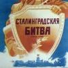 В квесте «Сталинградская битва» приняла участие омская молодежь