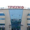 """Омский ТК """"Триумф"""" оказался под угрозой закрытия"""