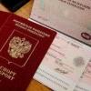 Омичам предлагают заранее оформить загранпаспорта через портал Госуслуг