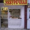 В Омске мужчина продавал мясо, украденное из киосков быстрого питания