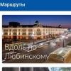 Прогуляться «Нескучными тропами» по Омску можно с помощью мобильного приложения