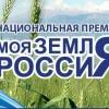 Омские журналисты стали призерами конкурса «Моя земля – Россия»