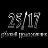 """Лера из """"Реальных пацанов"""" и лидер """"Калинова моста"""" снялись в клипе группы """"25/17"""""""