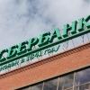 В омском отделении Сбербанка произошло неожиданное назначение