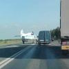 На трассе Тюмень-Омск очевидцы засняли самолет (фото и видео)