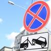 В Омске по улице Победы уже с 3 мая установят дорожные знаки, запрещающие остановку