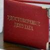 Омский депутат может лишиться мандата из-за недвижимости в Чехии