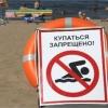Омичам запрещают купаться в Иртыше