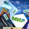 Жители Омской области потратили 4,7 млрд рублей с помощью карты «Мир»