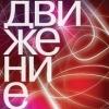 """В Омске открылся национальный кинофестиваль """"Движение"""""""